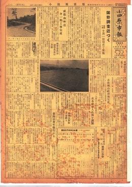 小田原市報 第65号表示画像