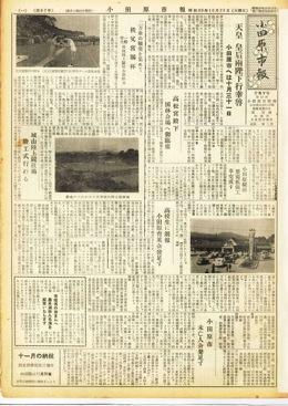 小田原市報 第67号表示画像