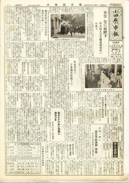 小田原市報 第68号表示画像