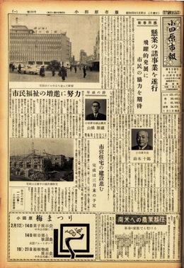 小田原市報 第118号表示画像