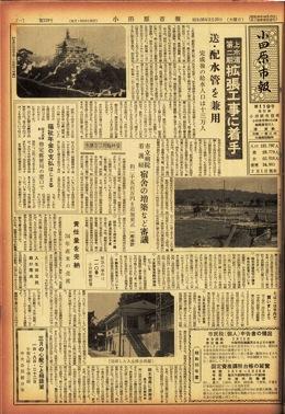 小田原市報 第119号表示画像