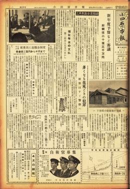小田原市報 第120号表示画像