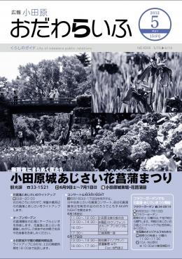広報小田原 第1059号表示画像