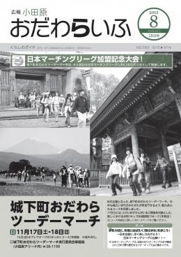 広報小田原 第1065号表示画像