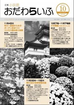 広報小田原 1069号表示画像