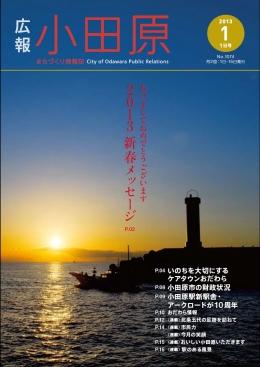 広報小田原 第1074号表示画像