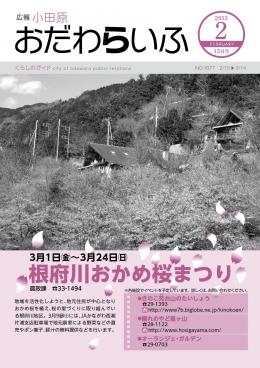 広報小田原 第1077号表示画像
