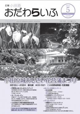 広報小田原 第1083号表示画像