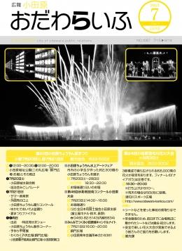 広報小田原 第1087号表示画像