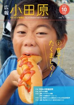 広報小田原 第1092号表示画像