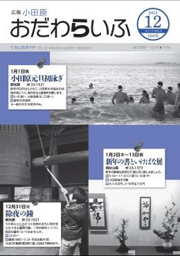 広報小田原 第1097号表示画像