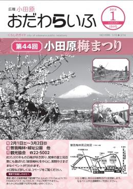広報小田原 第1099号表示画像