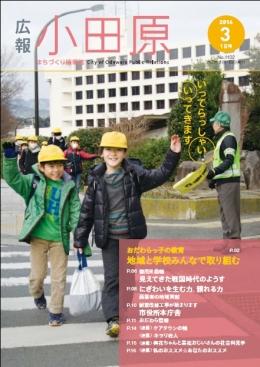 広報小田原 第1102号表示画像