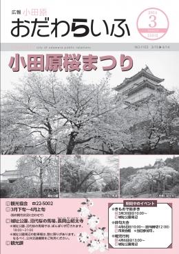 広報小田原 第1103号表示画像