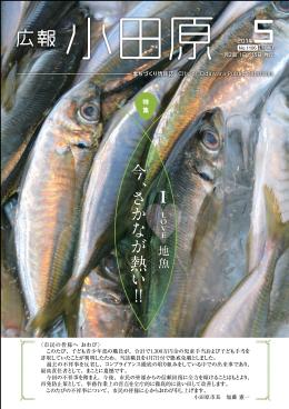 広報小田原 第1106号表示画像