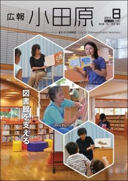 広報小田原 第1112号表示画像