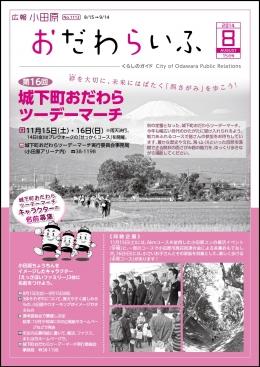 広報小田原 第1113号表示画像