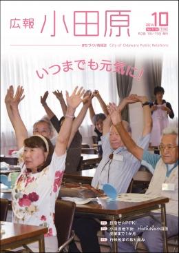 広報小田原 第1116号表示画像