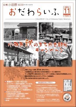 広報小田原 第1119号表示画像