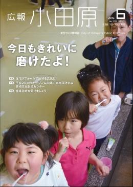 広報小田原 第1132号表示画像