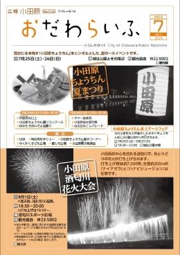 広報小田原 第1135号表示画像
