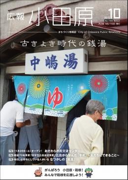 広報小田原 第1140号表示画像