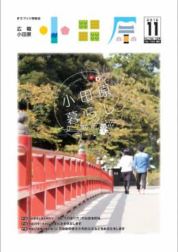 広報小田原 第1166号表示画像
