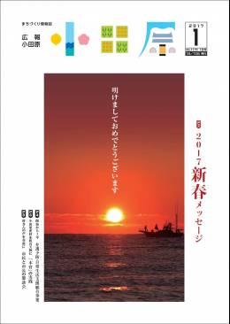 広報小田原 第1170号表示画像