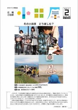 広報小田原 第1172号表示画像