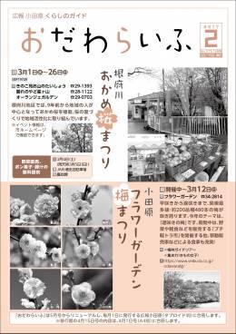 広報小田原 第1173号表示画像