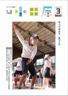 広報小田原 第1174号表示画像
