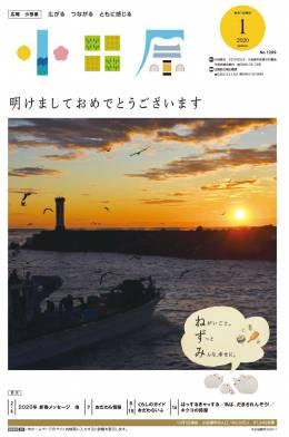 広報小田原 1209表示画像