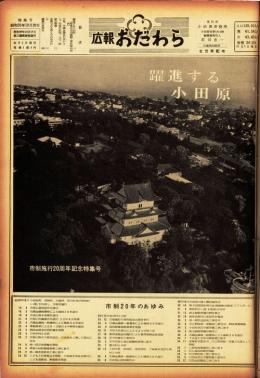 広報おだわら 市制施行20周年記念特集号表示画像