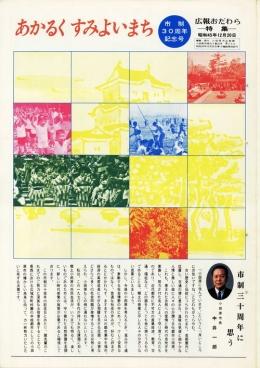広報おだわら 市制30周年記念号表示画像