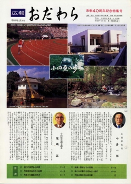 広報おだわら 市制40周年記念特集号表示画像