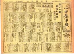 小田原市報 地方選挙特集表示画像