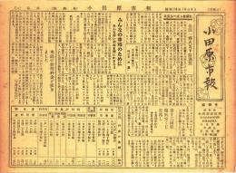小田原市報 臨時号表示画像