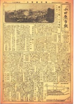 小田原市報 火災特集号表示画像