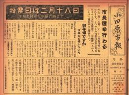 小田原市報 選挙特集号表示画像