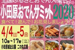 【中止のお知らせ】小田原おでんサミット2020