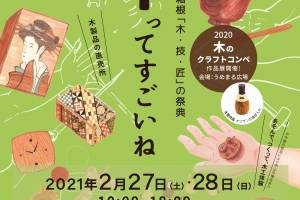 【中止のお知らせ】小田原・箱根「木・技・匠」の祭典 ~木ってすごいね~