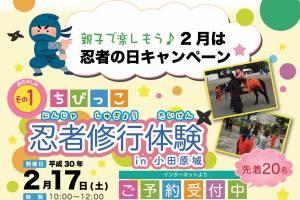 忍者の日キャンペーン【平成30年2月1日(木)~28日(水)】