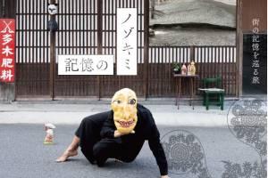 おだわら城町アートプロジェクト「記憶のノゾキミ」【2019年11月23日~12月1日】