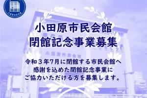 小田原市民会館閉館記念事業~ありがとう市民会館まつり~