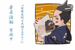 「北条五代を大河ドラマに!」 署名活動 実施中!