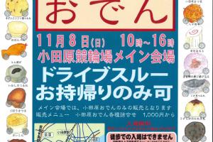 第18回小田原おでん祭り【11月8日(日)開催】