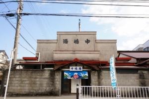 小田原市の銭湯「中嶋湯」の紹介
