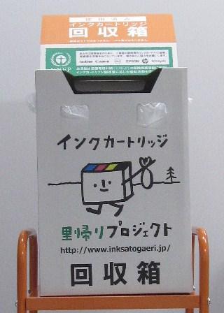 設置されている回収ボックス