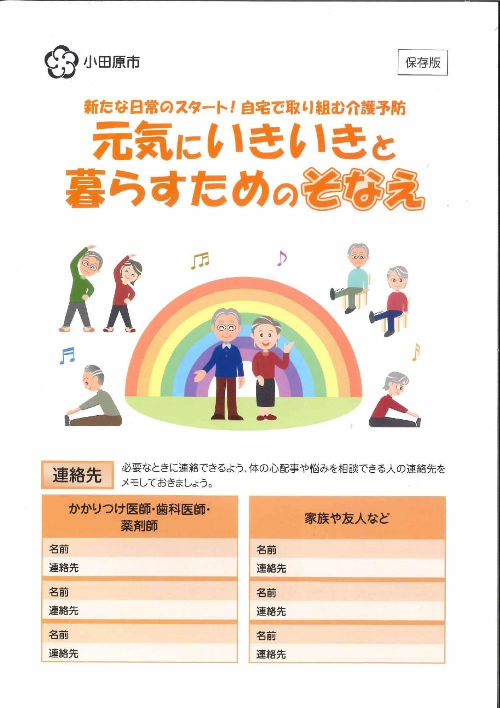 介護予防に関するパンフレット