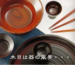 小田原漆器01